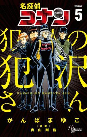 couverture, jaquette Apprenti criminel 5  (Shogakukan)