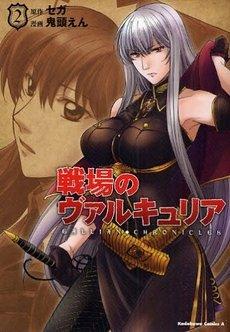 couverture, jaquette Valkyria Chronicles Gallian Chronicles 2  (Kadokawa)