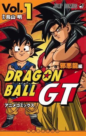 Dragon ball GT Anime comics 1 Jaakuryu Hen