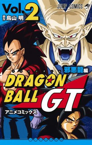 Dragon ball GT Anime comics 2 Jaakuryu Hen