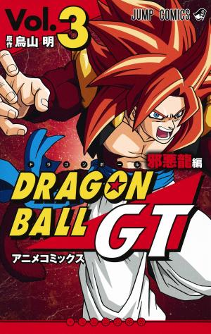 Dragon ball GT Anime comics 3 Jaakuryu Hen