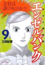 couverture, jaquette Angel Bank - Dragon Zakura Gaiden 9  (Kodansha)