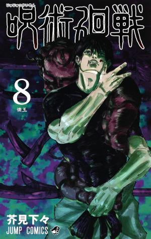 Jujutsu Kaisen # 8