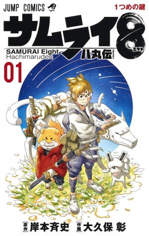 Samurai 8 édition simple