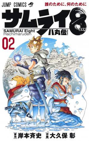 Samurai 8 2