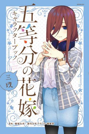 Gotôbun no Hanayome character book 3 simple