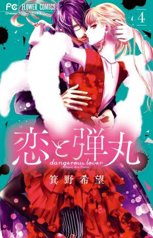 Koi to Dangan - Dangerous Lover 4