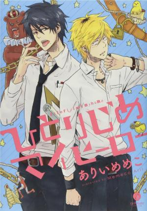 Hitorijime My Hero édition simple