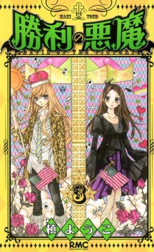 couverture, jaquette Shori no Akuma Le Diable de la Victoire 3  (Shueisha) Manga