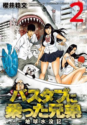 couverture, jaquette Bathtub Brothers 2  (Futabasha)