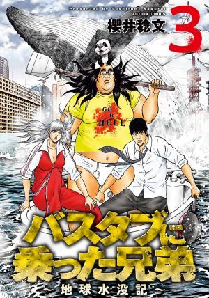 couverture, jaquette Bathtub Brothers 3  (Futabasha)