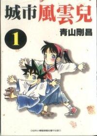 couverture, jaquette Yaiba 1  (Shogakukan)