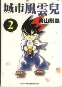 couverture, jaquette Yaiba 2  (Shogakukan)