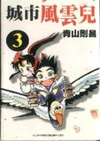 couverture, jaquette Yaiba 3  (Shogakukan)