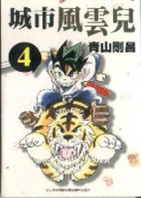 couverture, jaquette Yaiba 4  (Shogakukan)