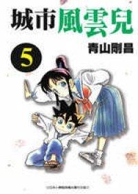 couverture, jaquette Yaiba 5  (Shogakukan)