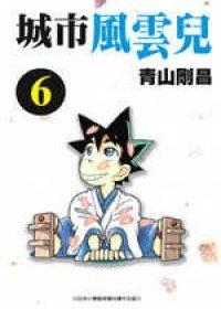 couverture, jaquette Yaiba 6  (Shogakukan)