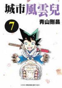 couverture, jaquette Yaiba 7  (Shogakukan)