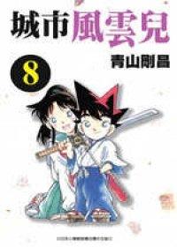 couverture, jaquette Yaiba 8  (Shogakukan)