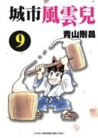 couverture, jaquette Yaiba 9  (Shogakukan)