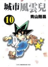 couverture, jaquette Yaiba 10  (Shogakukan)