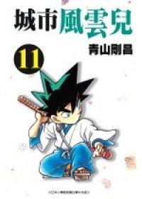 couverture, jaquette Yaiba 11  (Shogakukan)