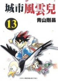 couverture, jaquette Yaiba 13  (Shogakukan)