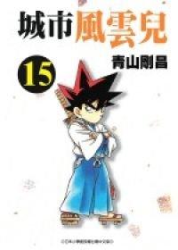 couverture, jaquette Yaiba 15  (Shogakukan)