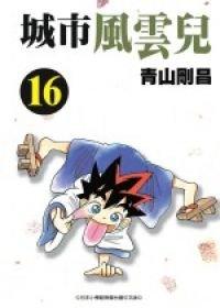 couverture, jaquette Yaiba 16  (Shogakukan)
