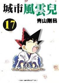 couverture, jaquette Yaiba 17  (Shogakukan)