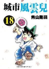 couverture, jaquette Yaiba 18  (Shogakukan)