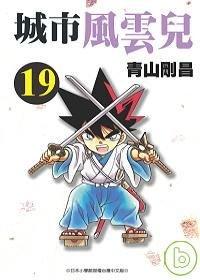 couverture, jaquette Yaiba 19  (Shogakukan)