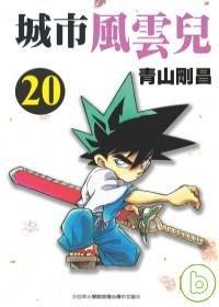 couverture, jaquette Yaiba 20  (Shogakukan)