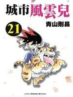 couverture, jaquette Yaiba 21  (Shogakukan)