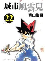 couverture, jaquette Yaiba 22  (Shogakukan)