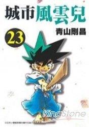 couverture, jaquette Yaiba 23  (Shogakukan)
