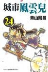 couverture, jaquette Yaiba 24  (Shogakukan)