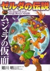The Legend of Zelda: Majora's Mask édition simple