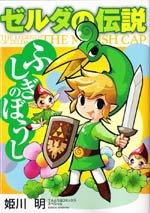 couverture, jaquette The Legend of Zelda: The Minish Cap   (Shogakukan)