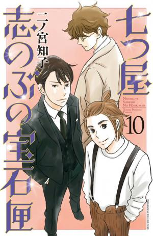 Nanatsuya Shinobu no Housekibako 10