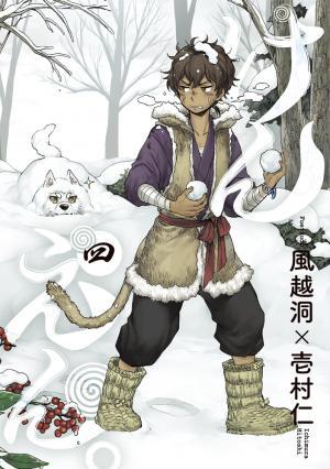 couverture, jaquette Ken'en - Comme chien et singe 4  (Mag garden)