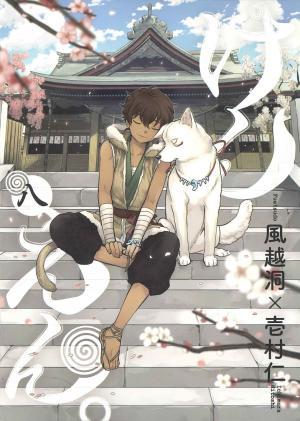 couverture, jaquette Ken'en - Comme chien et singe 8  (Mag garden)
