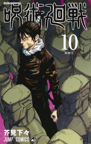 Jujutsu Kaisen # 10