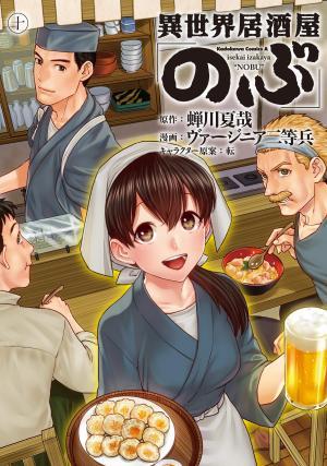 Isekai Izakaya Nobu 10