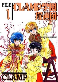 couverture, jaquette Clamp School Détectives 1  (Kadokawa)
