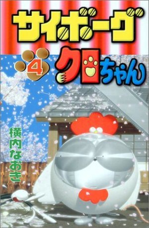 couverture, jaquette Cyborg Kurochan 4  (Kodansha)