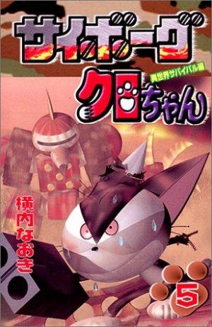 couverture, jaquette Cyborg Kurochan 5  (Kodansha)