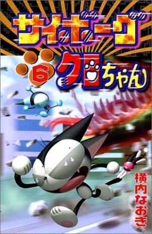 couverture, jaquette Cyborg Kurochan 6  (Kodansha)