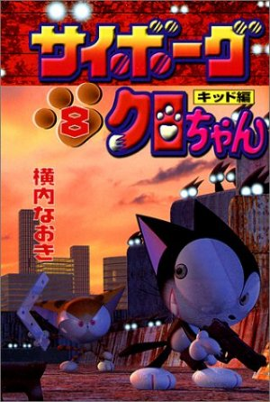 couverture, jaquette Cyborg Kurochan 8  (Kodansha)