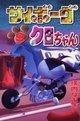 couverture, jaquette Cyborg Kurochan 9  (Kodansha)